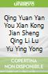 Qing Yuan Yan You Xian Kong Jian Sheng Qing Li Lu Yu Ying Yong