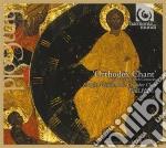 Musica corale ortodossa del xvii e xviii cd musicale