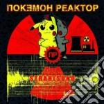 Pokemon Reaktor - Srahlsund cd musicale di Reaktor Pokemon