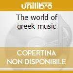 The world of greek music cd musicale di Artisti Vari