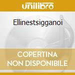 Songs of greece's gypsies cd musicale
