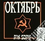OKTOBER                                   cd musicale di Soph Ain