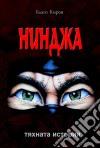 Ninja: tiahnata istoria. Ediz. bulgara. E-book. Formato EPUB