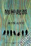 The Origin of Species, Chinese edition. E-book. Formato EPUB ebook