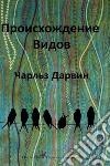 On the Origin of Species (Russian edition). E-book. Formato EPUB ebook