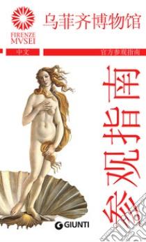 Gli Uffizi. La guida ufficiale. Ediz. cinese libro di FOSSI GLORIA
