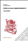 Corso di lingua cinese progredito. Con 2 CD-ROM libro