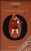 L'iliade. Ediz. integrale libro