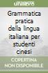 Grammatica pratica della lingua italiana per studenti cinesi libro