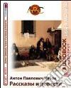 Rasskazy i povesti. Ediz. russa. Audiolibro. CD Audio. Con DVD-ROM libro