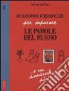 Quaderno d'esercizi per imparare le parole del russo. Vol. 1 libro
