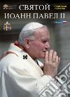 San Giovanni Paolo II. Ediz. russa libro