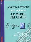 Quaderno d'esercizi per imparare le parole del cinese (5) libro