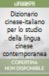Dizionario cinese-italiano per lo studio della lingua cinese contemporanea