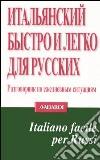 Italiano facile per russi