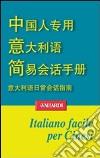 Italiano facile per cinesi