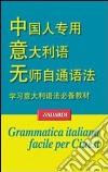 Grammatica italiana facile per cinesi