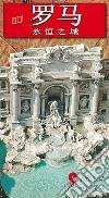 Roma. La citt� eterna. Ediz. cinese