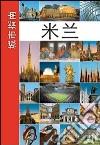 Guida di Milano. Ediz. cinese