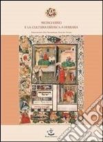 Medici ebrei e la cultura ebraica a Ferrara