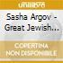 Argov, Sasha - Great Jewish Music