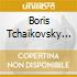 Boris Tchaikovsky - Suites: Andersen Fairy Tales, The Swineherd, Galoshes Of Fortune