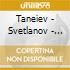 Taneiev - Svetlanov - Svetlanov Edition: Sinfonia N.4-apollon's Temple..