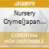 NURSERY CRYME(JAPAN LIMITED EDITION)