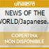 NEWS OF THE WORLD/Japanese Edition