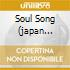 SOUL SONG (JAPAN VERSION)