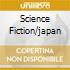 SCIENCE FICTION/JAPAN