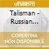 Talisman - Russian Gypsy Fire