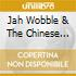 Jah Wobble & The Chinese Dub Orchestra - Chinese Dub