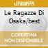 LE RAGAZZE DI OSAKA/BEST