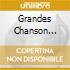 GRANDES CHANSON FRANCAISE