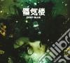 Shinkiro - Deep Blue