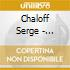 Chaloff Serge - Complete Small Group Bop